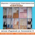 Пинский строительный магазин Радужный. г. Пинск,  ул. Космонавтов 12