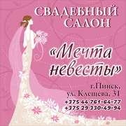 Продажа и прокат свадебных платьев и костюмов