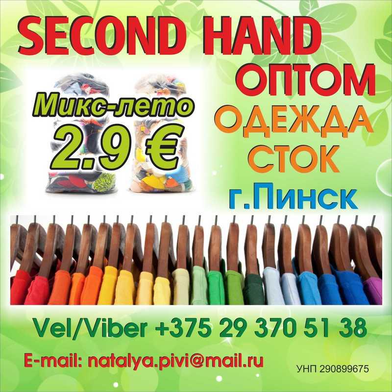 09fdeab76bed Продам  Секонд-хенд оптом г.Пинск. - Купить  Секонд-хенд оптом г ...